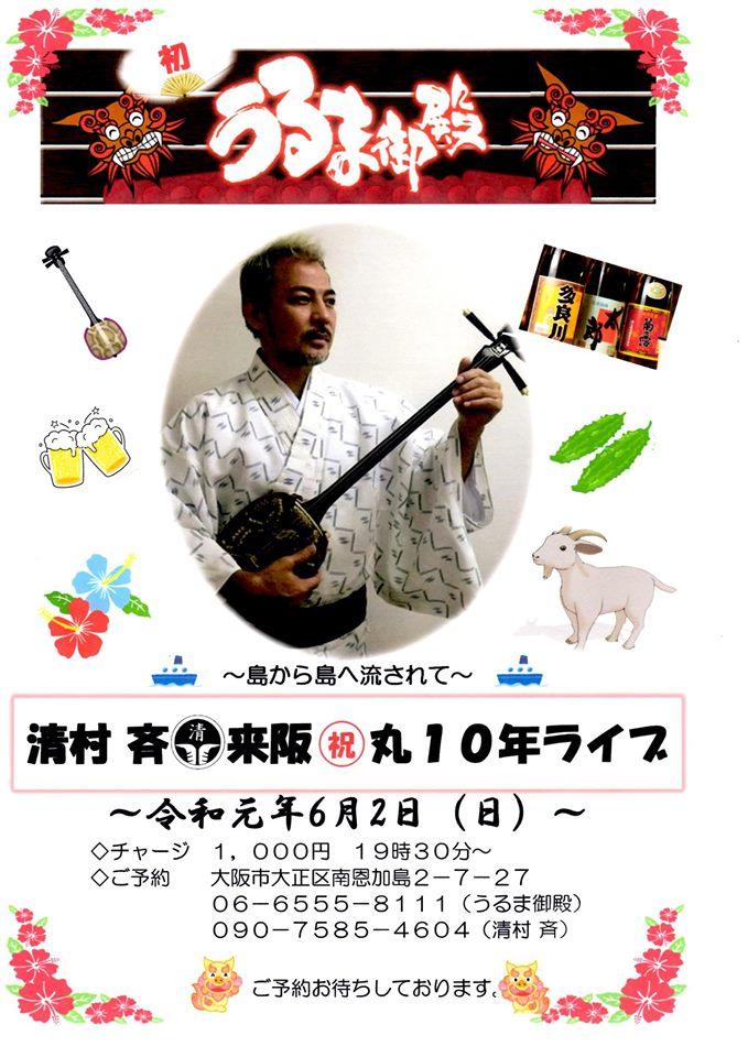 清村斉 来阪 丸10年ライブ