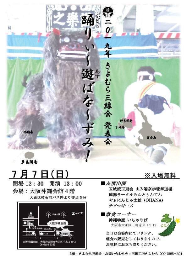 2019年 きよむら三線会 発表会