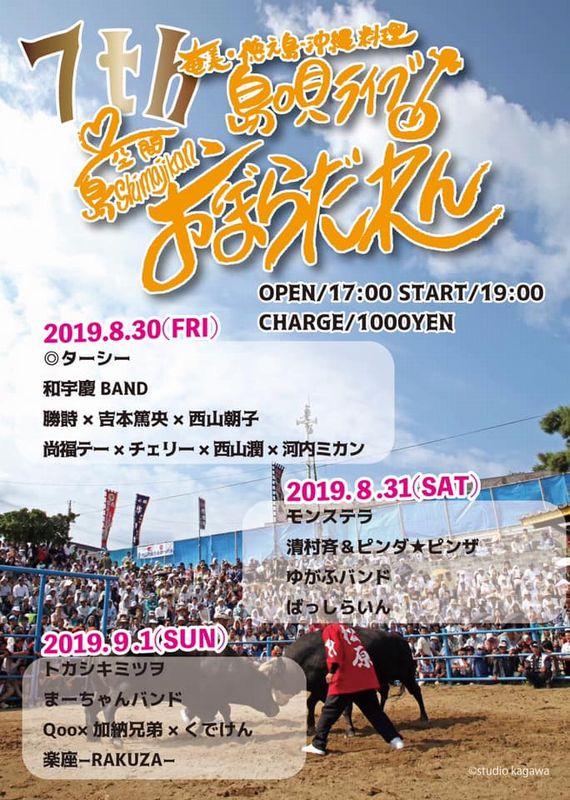 7th おばらだれん【2019年8月31日】 @ 島唄ライブおぼらだれん