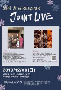 清村斉&REspiraR JOINT LIVE 神戸ALWAYS【2019年12月8日】 @ 神戸ALWAYS