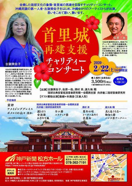 首里城再建支援チャリティーコンサート @ 神戸新聞 松方ホール